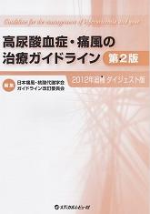 高尿酸血症・痛風の治療ガイドライン第2版 2012年追補ダイジェスト版