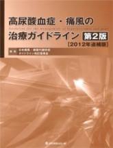 高尿酸血症・痛風の治療ガイドライン第2版[2012年追補版]